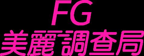 FG美麗調查局
